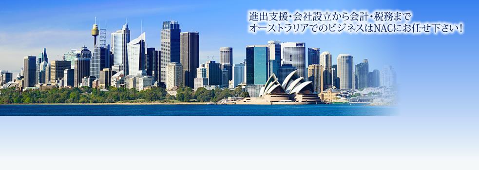 リーズナブルな価格で日本語完全対応!進出支援・会社設立から会計・税務・監査までインドネシアビジネスはNACジャカルタにお任せ下さい!